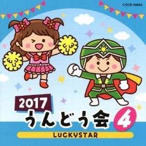 2017 うんどう会(4)LUCKYSTAR/運動会用[CD]【返品種別A】