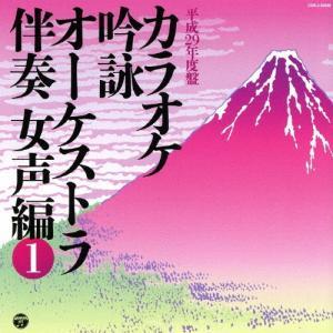 平成29年度盤 カラオケ吟詠 オーケストラ伴奏 女声編(1)...
