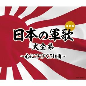 (決定盤)日本の軍歌大全集〜心にひびく50曲〜/オムニバス[CD]【返品種別A】|joshin-cddvd