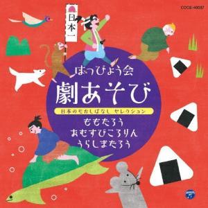 はっぴょう会 劇あそび 日本のむかしばなし セレクション/学芸会[CD]【返品種別A】