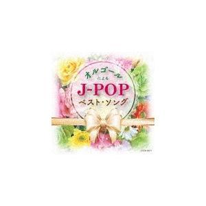 ザ・ベスト オルゴールによるJ-POPベスト・ソング/オルゴール[CD]【返品種別A】 joshin-cddvd