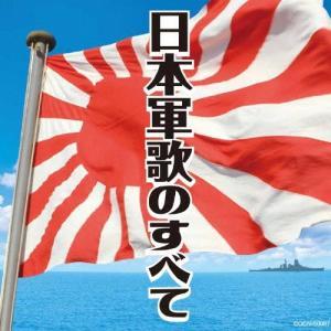 ザ・ベスト 日本軍歌のすべて/軍歌[CD]【返品種別A】