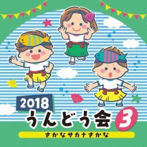2018 うんどう会(3)さかな サカナ さかな/運動会用[...