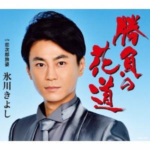 勝負の花道(Bタイプ)/氷川きよし[CD]【返...の関連商品7