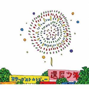 [枚数限定][限定盤]還暦少年(初回限定盤)/スターダスト☆レビュー[CD+DVD]【返品種別A】 joshin-cddvd