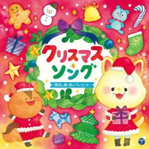 クリスマス・ソング 〜聖夜に輝く歌のプレゼント〜/子供向け[CD]【返品種別A】