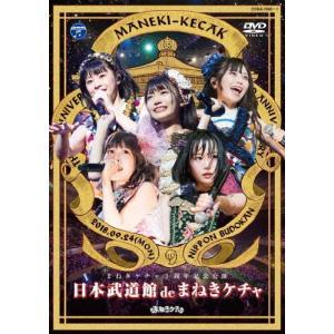 日本武道館 de まねきケチャ(DVD)/まねきケチャ[DVD]【返品種別A】 joshin-cddvd