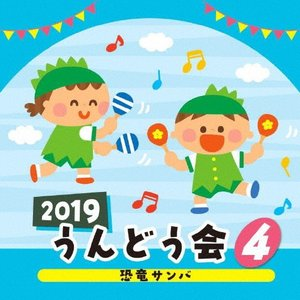 2019 うんどう会(4)恐竜サンバ/運動会用[CD]【返品種別A】