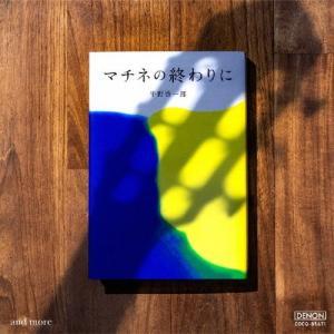 マチネの終わりに and more/福田進一[CD]【返品種別A】