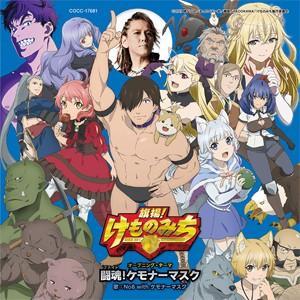 闘魂!ケモナーマスク/NoB with ケモナーマスク(小西克幸)[CD]通常盤【返品種別A】