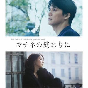 映画「マチネの終わりに」オリジナル・サウンドトラック/サントラ[CD]【返品種別A】