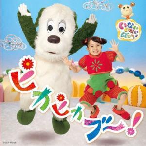 NHK いないいないばあっ!ピカピカブ〜!/TVサントラ[CD]【返品種別A】