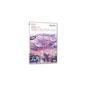 秒速5センチメートル 通常版/アニメーション[DVD]【返品種別A】
