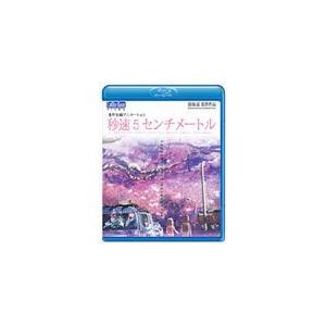 劇場アニメーション「秒速5センチメートル」 Blu-ray Disc/アニメーション[Blu-ray...
