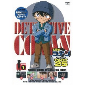 名探偵コナン PART25 Vol.1/アニメーション[DVD]【返品種別A】|joshin-cddvd