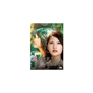 恋の始まり 夢の終わり DVD-BOX/レイニー・ヤン[DV...