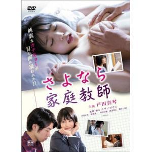 [枚数限定]さよなら家庭教師/戸田真琴[DVD]【返品種別A】