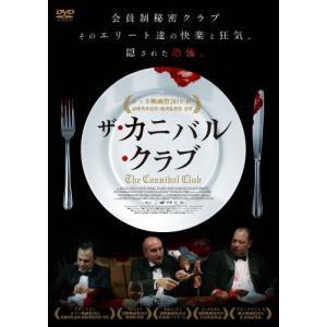 ザ・カニバル・クラブ/アナ・ルイザ・リオス[DVD]【返品種別A】