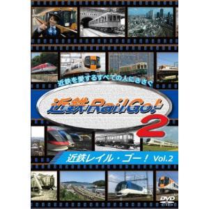 近鉄を愛するすべての人にささぐ 近鉄Rail Go! Vol.2 近鉄レイル・ゴー!/鉄道[DVD]【返品種別A】