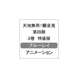 天地無用!魎皇鬼 第四期3巻/アニメーション[Blu-ray]【返品種別A】|joshin-cddvd