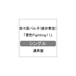 夏色Fighting   通常盤 /奈々菜パル子 徳井青空  CD  A