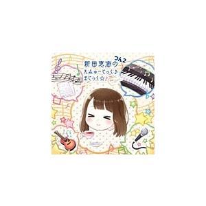 新田恵海のえみゅーじっく  まじっく  つん2  CD