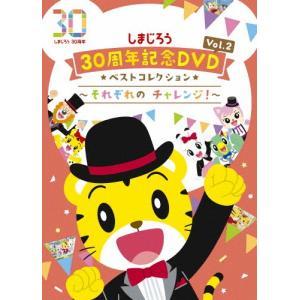 [枚数限定][限定版]しまじろう30周年記念DVD Vol.2 ベストコレクション〜それぞれの チャレンジ!〜/子供向け[DVD]【返品種別A】