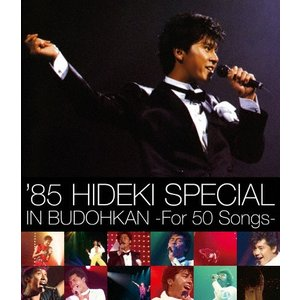 '85 HIDEKI SPECIAL BUDOKAN-For 50 Songs-/西城秀樹[Blu-...