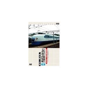 パシナコレクション 山陽新幹線博多開業30周年記念0系ひかり復活運転 PART1/鉄道[DVD]【返品種別A】