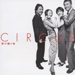 GOLDEN☆BEST/サーカス 歌の贈り物/サーカス[CD]【返品種別A】|joshin-cddvd