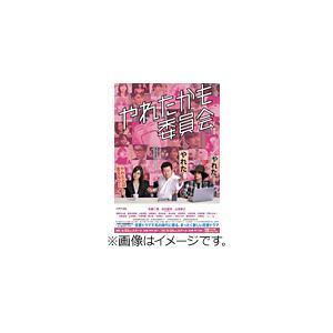 やれたかも委員会 Blu-ray・BOX/佐藤二朗,白石麻衣,山田孝之[Blu-ray]【返品種別A...