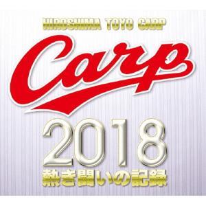 [初回仕様]CARP2018熱き闘いの記録 V9特別記念版 〜広島とともに〜【DVD】/野球[DVD]【返品種別A】