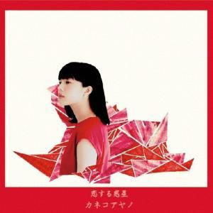 恋する惑星/カネコアヤノ[CD]【返品種別A】|joshin-cddvd