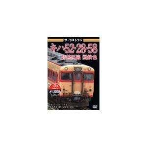 ザ・ラストラン キハ52・28・58磐越西線国鉄色/鉄道[DVD]【返品種別A】|joshin-cddvd
