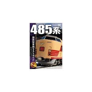 国鉄型車両ラストガイドDVD2 485系/鉄道[DVD]【返品種別A】|joshin-cddvd