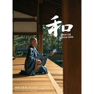 和 [CD+DVD]/薬師寺寛邦 キッサコ[CD+DVD]【返品種別A】