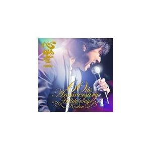 [枚数限定]心響 西城秀樹還暦記念アルバム/西城秀樹[CD]【返品種別A】|joshin-cddvd