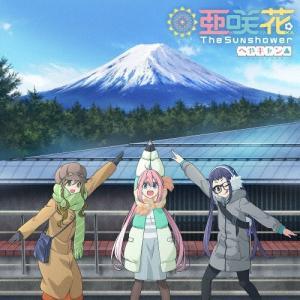 The Sunshower【へやキャン△盤】/亜咲花[CD+DVD]【返品種別A】