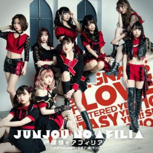 Like? or Love?/究極アンバランス!(通常盤A)/純情のアフィリア[CD]【返品種別A】