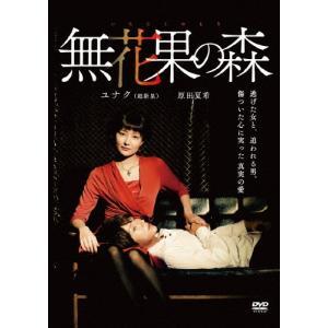 無花果の森/ユナク(超新星)[DVD]【返品種別A】