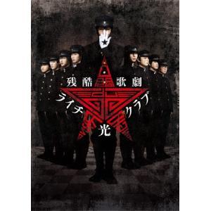 残酷歌劇『ライチ☆光クラブ』/中村倫也[DVD]【返品種別A】