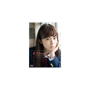恋子focus〜ある女子校生の物語〜【Blu-ray】/久慈暁子[Blu-ray]【返品種別A】