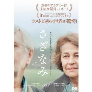さざなみ/シャーロット・ランプリング[DVD]【返品種別A】