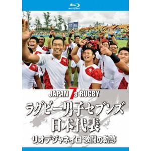 ラグビー男子セブンズ日本代表 リオデジャネイロ 激闘の軌跡【Blu-ray】/ラグビー[Blu-ra...