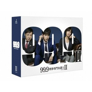 [枚数限定]99.9-刑事専門弁護士- SEASONII DVD BOX/松本潤[DVD]【返品種別A】|joshin-cddvd