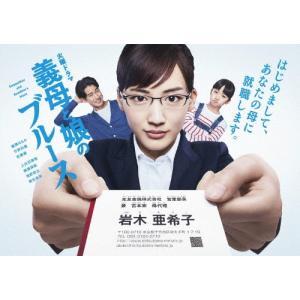 [先着特典付]義母と娘のブルース DVD-BOX/綾瀬はるか[DVD]【返品種別A】|joshin-cddvd
