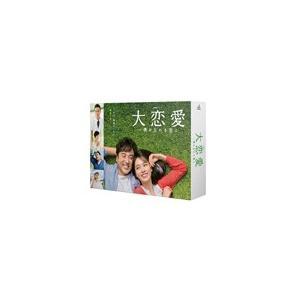 [枚数限定][先着特典付]大恋愛〜僕を忘れる君と DVD BOX/戸田恵梨香[DVD]【返品種別A】|joshin-cddvd