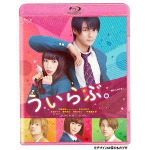 ういらぶ。 Blu-ray 通常版/平野紫耀[Blu-ray]【返品種別A】 joshin-cddvd