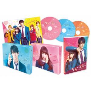 [初回仕様]ういらぶ。 DVD 豪華版/平野紫耀[DVD]【返品種別A】|joshin-cddvd