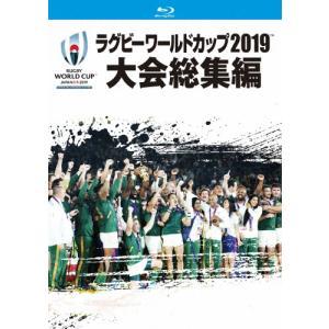 [枚数限定]ラグビーワールドカップ2019 大会総集編【Blu-ray BOX】/ラグビー[Blu-ray]【返品種別A】